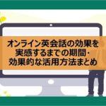 オンライン英会話の効果が出る期間まとめアイキャッチ