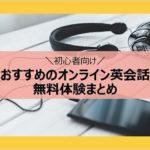 オンライン英会話の無料体験まとめアイキャッチ