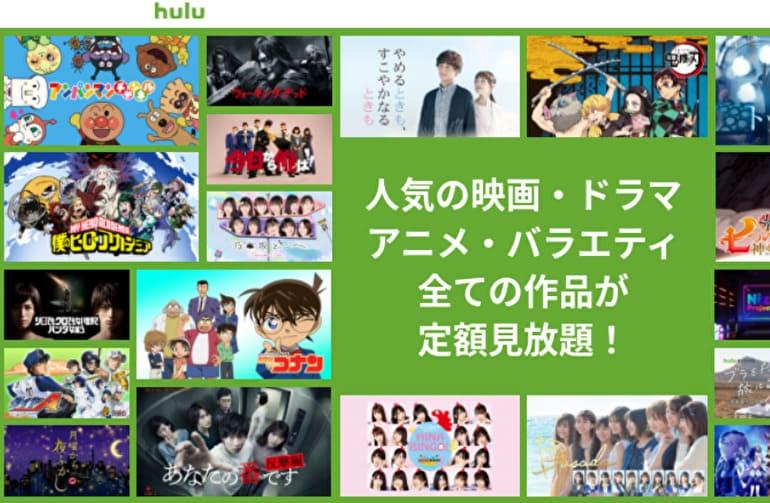 動画配信サービスHulu