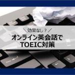 TOEIC対策オンライン英会話アイキャッチ