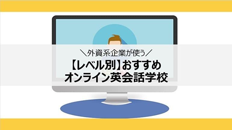 外資勤めのオンライン英会話アイキャッチ