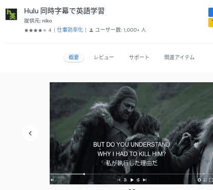 Huluの日本語英語同時字幕