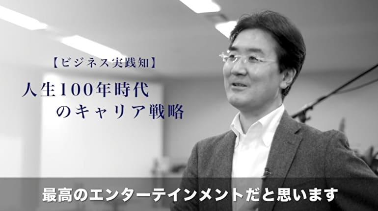 人生100年時代におけるキャリア