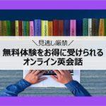 無料体験お得に受けられるオンライン英会話