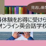 無料体験をお得に受けられるオンライン英会話学校