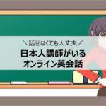 日本人先生オンライン英会話