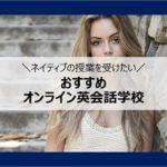 ブロンド女性 オンライン英会話ネイティブ
