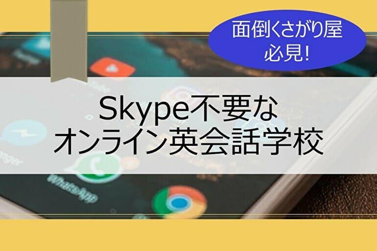 スカイプ不要なオンライン英会話