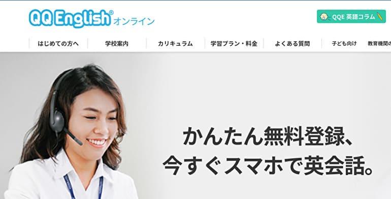 QQEnglishオンライン