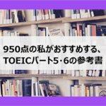 TOEICパート56の参考書