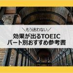 TOEICパート別参考書