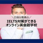 IELTSオンライン英会話アイキャッチ