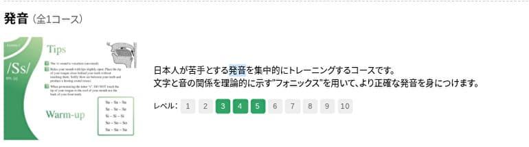 Kimini発音コース