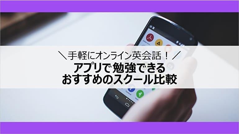 アプリで学習オンライン英会話アイキャッチ