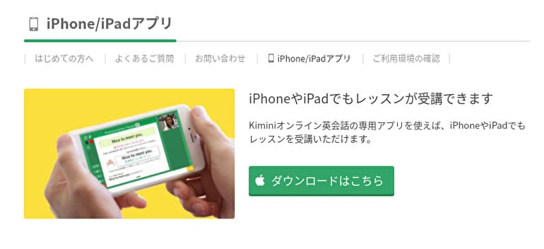 Kiminiアプリ