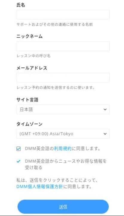 Dmm登録6