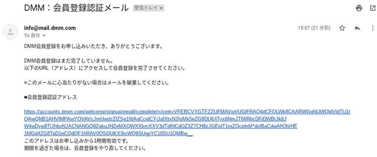 DMM登録メール