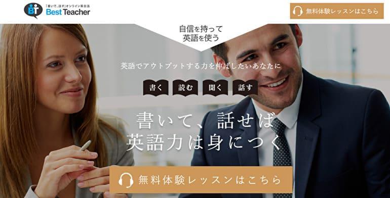 ベストティーチャー手順2