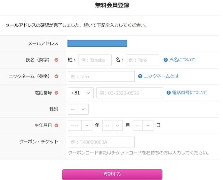 QQ登録4