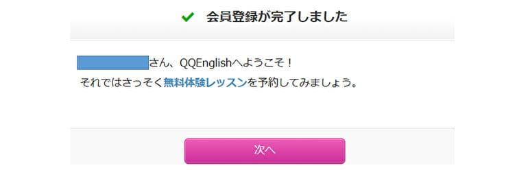 QQ登録5