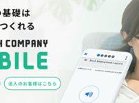 english compnay mobile